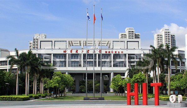 Harbin Institute of Technology (Shenzhen)